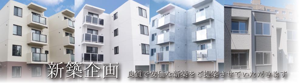 新築企画 良質で安価な新築をご提供させていただきます